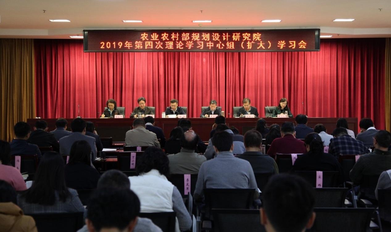 我院召开2019年第四次理论学习中心组